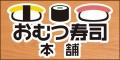 おむつ寿司本舗