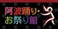 【ワイ屋】阿波踊り・お祭り館